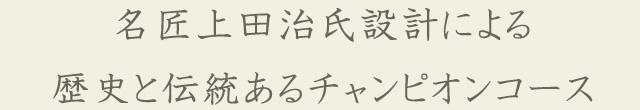 四日市カンツリー倶楽部は名匠上田治氏が設計を手掛けた歴史と伝統あるチャンピオンコースです。